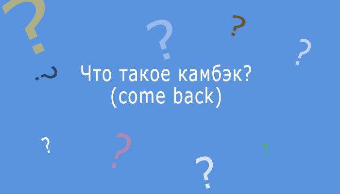 Сome back